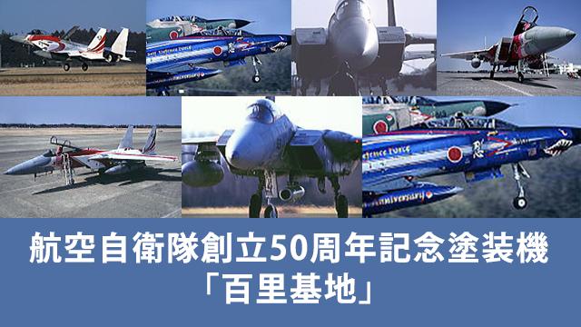 航空自衛隊創立50周年記念塗装機「百里基地」の動画 - 航空自衛隊創立50周年記念塗装機・空撮特集