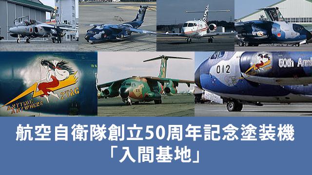 航空自衛隊創立50周年記念塗装機「入間基地」の動画 - 航空自衛隊創立50周年記念塗装機・空撮特集