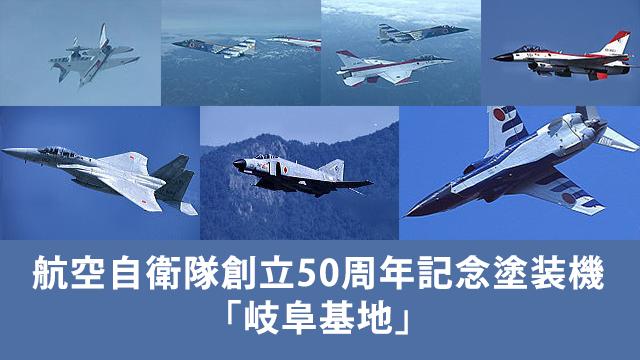航空自衛隊創立50周年記念塗装機「岐阜基地」の動画 - 航空自衛隊創立50周年記念塗装機・空撮特集