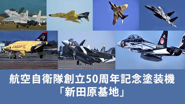 航空自衛隊創立50周年記念塗装機「新田原基地」の動画 - 航空自衛隊創立50周年記念塗装機・空撮特集