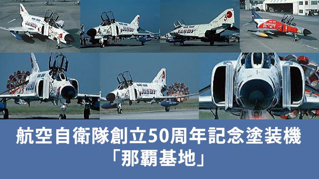 航空自衛隊創立50周年記念塗装機「那覇基地」の動画 - 航空自衛隊創立50周年記念塗装機・空撮特集