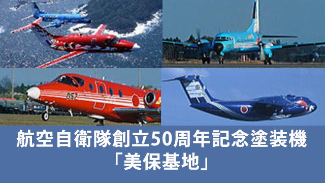 航空自衛隊創立50周年記念塗装機「美保基地」の動画 - 航空自衛隊創立50周年記念塗装機・空撮特集