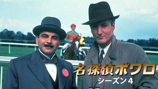 名探偵ポワロ シーズン4の動画 - 名探偵ポワロ シーズン13