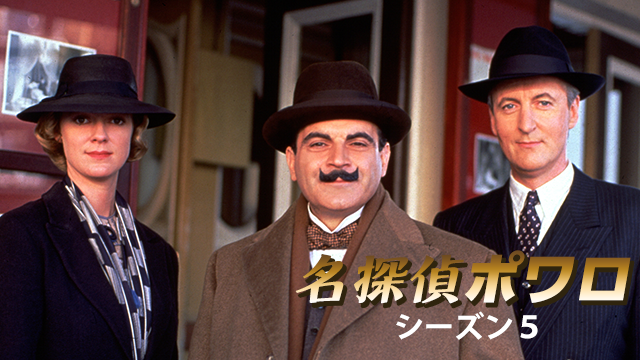 名探偵ポワロ シーズン5の動画 - 名探偵ポワロ シーズン13