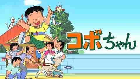 【アニメ 映画 おすすめ】コボちゃん(TVシリーズ)