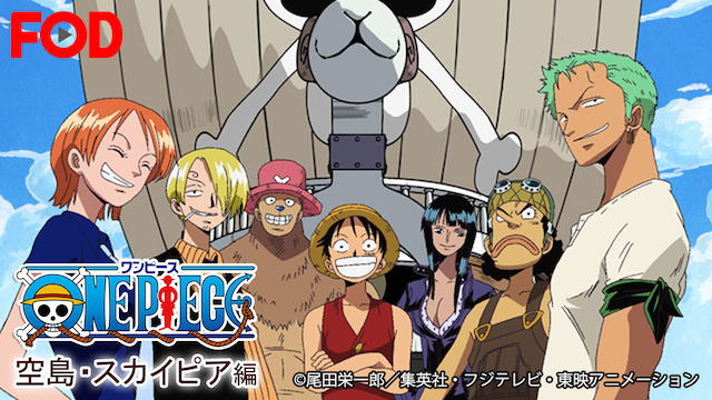 ONE PIECE 6thシーズン 空島・スカイピア編 | 無料動画