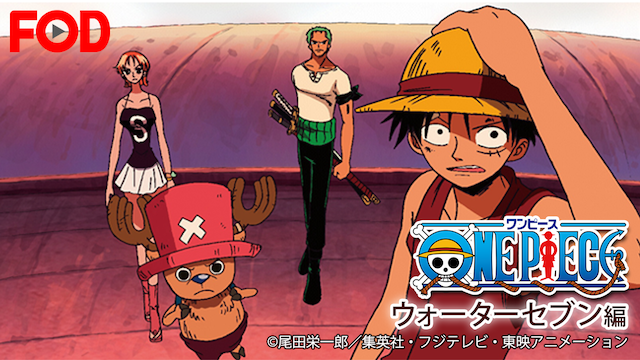 ONE PIECE 8thシーズン ウォーターセブン篇 | 無料動画