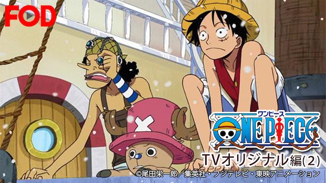 ワンピース TVオリジナル編(2) | 無料動画