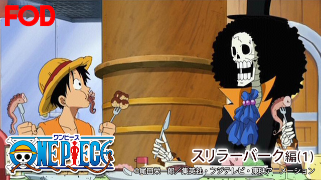 ONE PIECE 10thシーズン スリラーバーク篇(1) | 無料動画