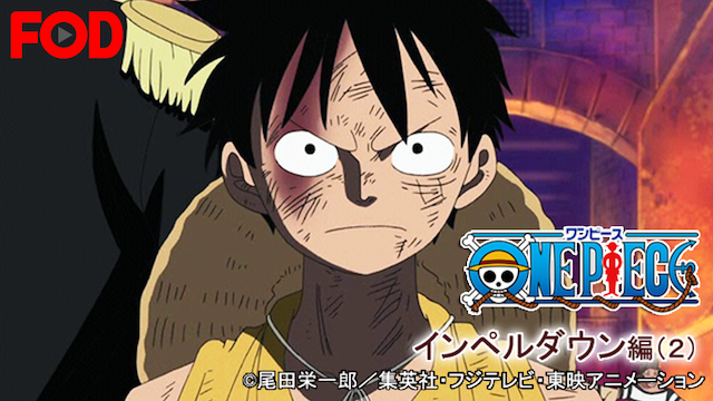 ONE PIECE 13thシーズン インペルダウン篇(2)の動画 - ONE PIECE 10thシーズン スリラーバーク篇(3)