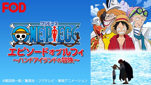 ONE PIECE エピソード オブ ルフィ 〜ハンドアイランドの冒険〜 | 無料動画
