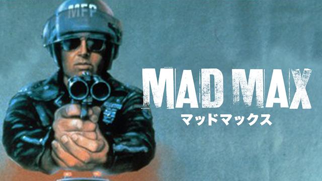 マッドマックスの動画 - マッドマックス 怒りのデス・ロード