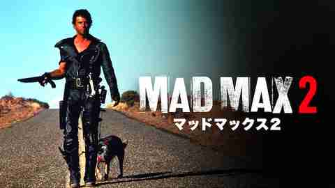 【アクション映画 おすすめ】マッド・マックス2