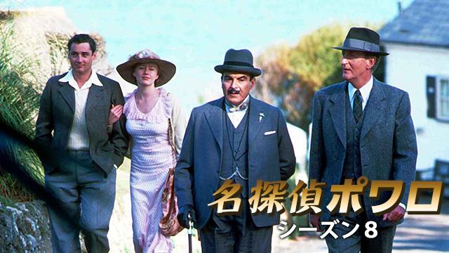 名探偵ポワロ シーズン2 | 動画配信サービス・DVDレンタルからテレビ放送まで - 全話一挙!海外ドラマ