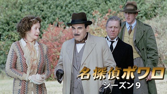 名探偵ポワロ シーズン12(ドラマ)の動画を日本語吹き替え版で視聴するには? | 海外ドラマランキング