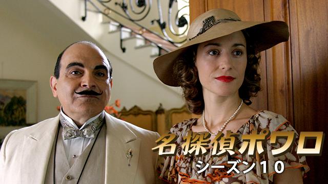 名探偵ポワロ シーズン10の動画 - 名探偵ポワロ シーズン13