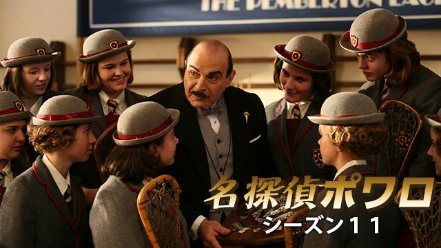 名探偵ポワロ シーズン11の動画 - 名探偵ポワロ シーズン13