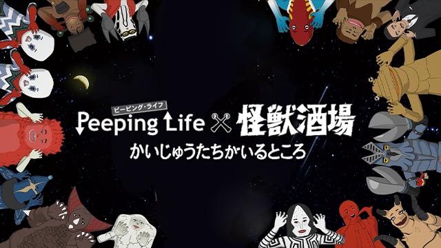 Peeping Lifex (ピーピング・ライフ) 怪獣酒場 かいじゅうたちがいるところ 動画