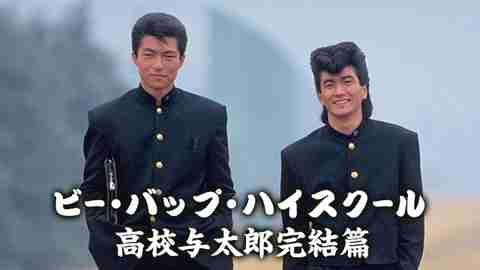 【アクション映画 おすすめ】ビー・バップ・ハイスクール 高校与太郎完結篇