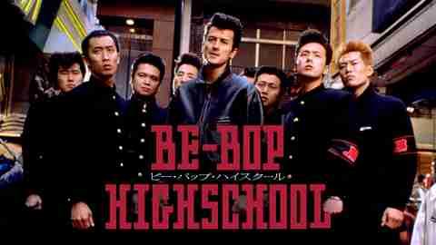 【映画 邦画 おすすめ】BE-BOP-HIGH SCHOOL ビー・バップ・ハイスクール