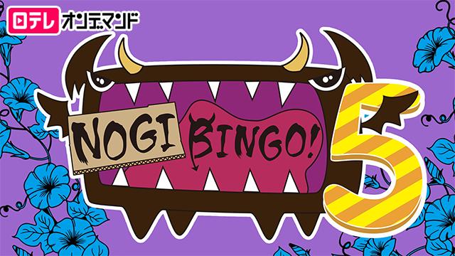 NOGIBINGO! 5の動画 - NOGIBINGO! 7