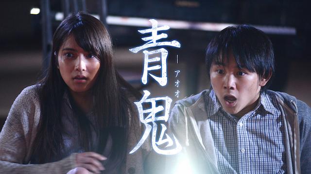 青鬼 -アオオニ-の動画 - 映画 青鬼 THE ANIMATION