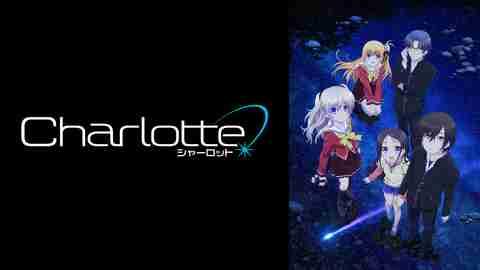 【アニメ 映画 おすすめ】Charlotte