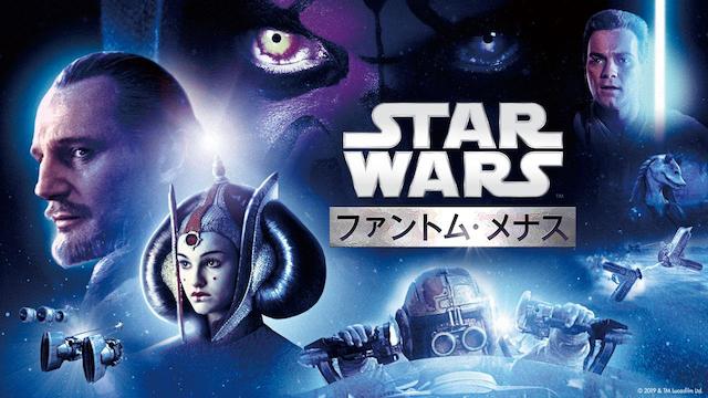 スター・ウォーズ エピソード1 /ファントム・メナスの動画 - スター・ウォーズ エピソード5 /帝国の逆襲