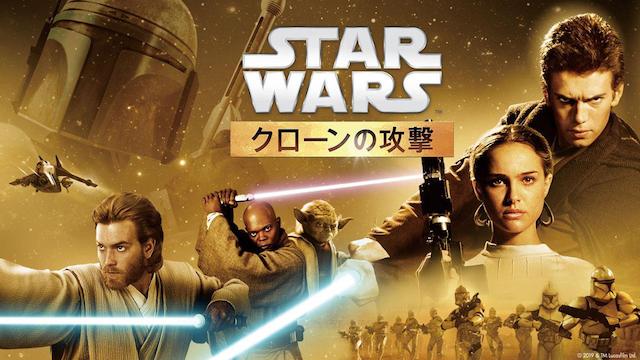 スター・ウォーズ エピソード2 /クローンの攻撃の動画 - スター・ウォーズ エピソード5 /帝国の逆襲
