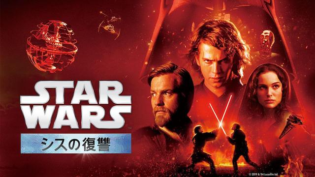 スター・ウォーズ エピソード3 /シスの復讐の動画 - スター・ウォーズ エピソード5 /帝国の逆襲