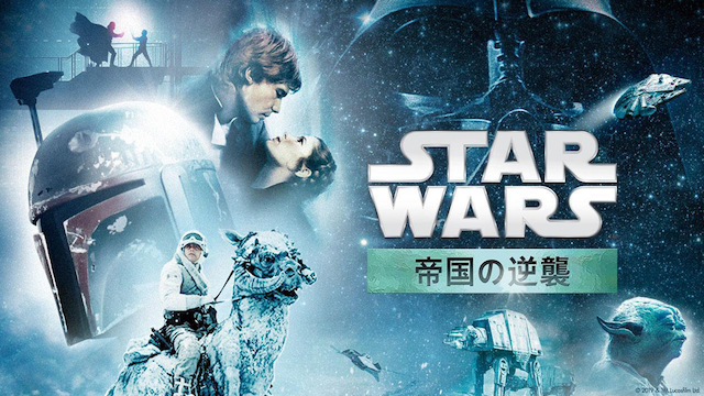 スター・ウォーズ エピソード5 /帝国の逆襲の動画 - スター・ウォーズ エピソード1 /ファントム・メナス