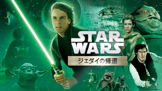 スター・ウォーズ エピソード6 /ジェダイの帰還の動画 - スター・ウォーズ エピソード5 /帝国の逆襲