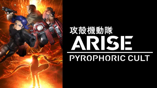 攻殻機動隊 ARISE PYROPHORI CUTの動画 - GHOST IN THE SHELL 攻殻機動隊