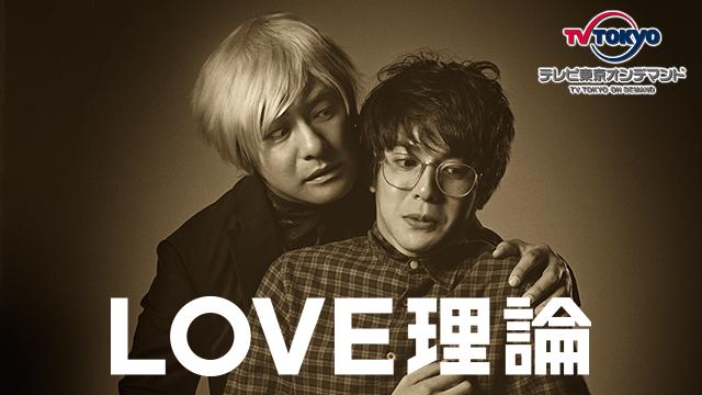 連続ドラマ LOVE理論の動画 - LOVE理論