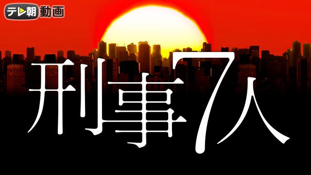 刑事7人 第1シリーズの動画 - 刑事7人 第3シリーズ