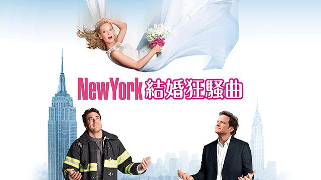 New York 結婚狂騒曲 動画