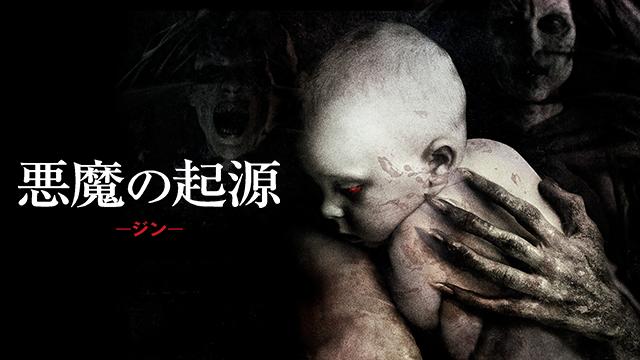 悪魔の起源 -ジン- 動画