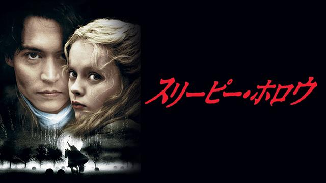 スリーピー・ホロウ(1999) 動画