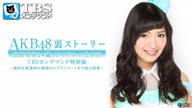 AKB48裏ストーリー 北原里英24歳、アイドルの生き方 TBSオンデマンド特別版 ~劇的な総選挙の裏側からプライベートまで独占密着~の動画 - AKB48裏ストーリー 田野優花17歳、涙の理由 完全版
