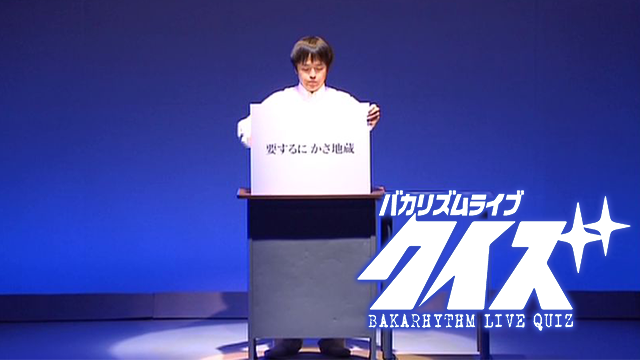 バカリズムライブ「クイズ」の動画 - バカリズムライブ「ぎ」