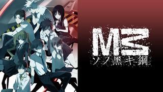 M3~ソノ黒キ鋼~