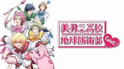 【アニメ 映画 おすすめ】美男高校地球防衛部LOVE!