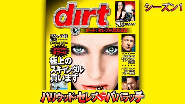 dirt/ダート:セレブが恐れる女 シーズン1 動画
