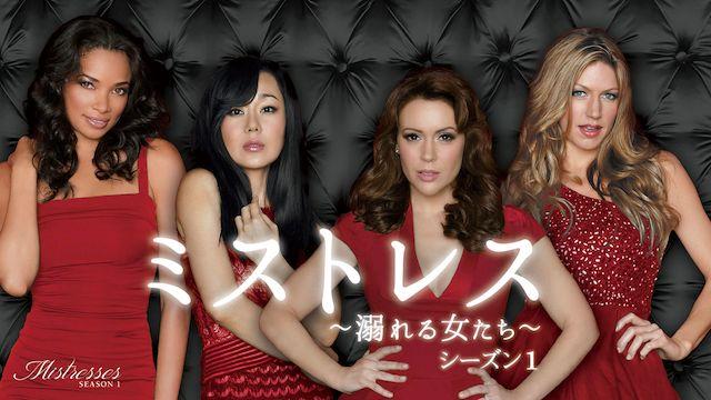 ミストレス 〜溺れる女たち〜 シーズン1