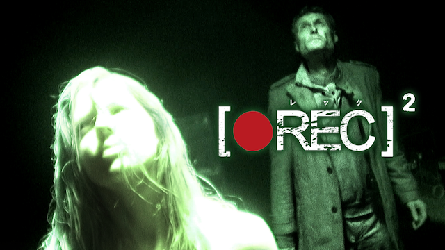 REC/レック2の動画 - REC/レック:ザ・クアランティン