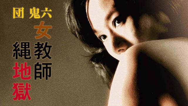 団鬼六 女教師縄地獄の動画 - 団鬼六 黒薔薇夫人