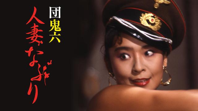 団鬼六 人妻なぶりの動画 - 団鬼六 黒薔薇夫人