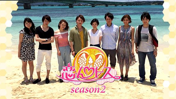恋んトス シーズン2の動画 - 恋んトス シーズン7