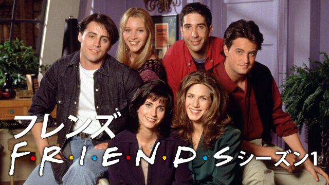 Friends/フレンズ シーズン1 無料動画