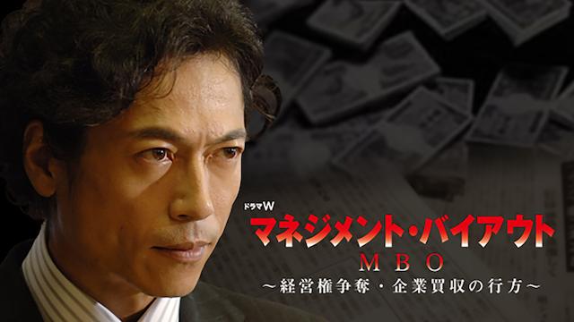 MBO マネジメント・バイアウト 〜経営権争奪・企業買収の行方〜 動画